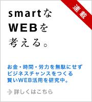 smartなwebを考える