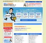 兵庫・大阪建設業許可申請サポート
