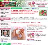 椿油クリーム専門店「椿姫のお店」